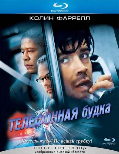 Телефонная будка / Phone Booth [2002 / триллер, детектив / BDRip] Dub