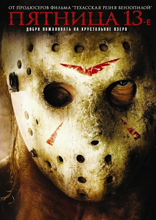 Пятница 13-е / Friday the 13th [2009 / Ужасы / BDRip 1080p] DUB+SUB (Лицензия)