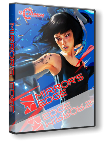 Mirror's Edge - Reflected Edition [2009 / Action, 3D, 1st Person / RePack] от R.G. Механики