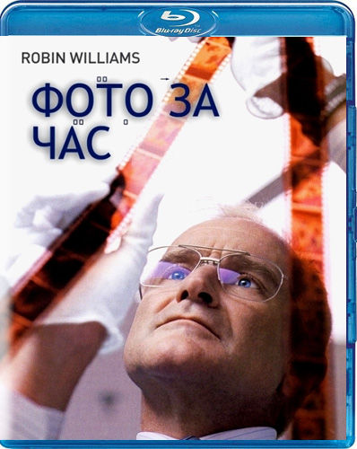 Фото За Час / One Hour Photo [2002 / триллер, драма / BDRip] МVO