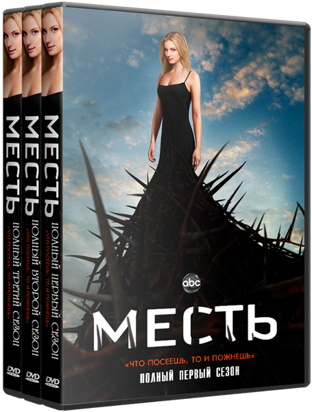 Возмездие / Месть / Revenge (S01-03) [2011-2014 / Триллер, драма, детектив / WEB-DLRip] MVO (NewStudio)