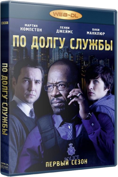 По долгу службы / Line of duty (Сезон - 1, эпизоды - 5 (из 5)) [2012 / триллер, драма, криминал | WEB-DLRip] MVO (Sony Turbo)