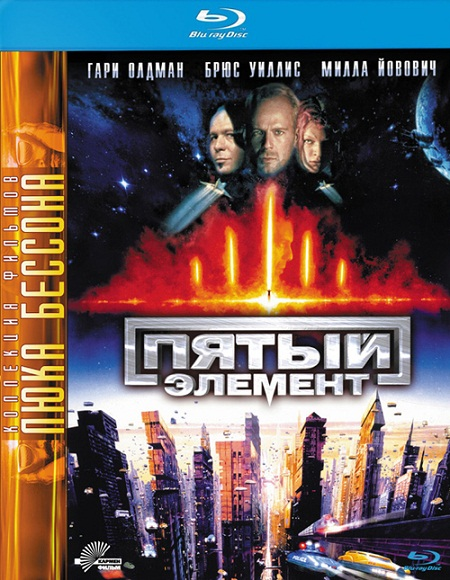 Пятый элемент / The Fifth Element  [1997 / Фантастика, боевик, комедия / Blu-Ray (Remastered)]
