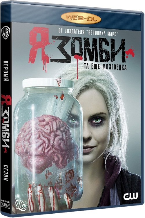 Я - зомби / iZombie (Сезон 1, серии 01-13 из 13) [2015 / Ужасы, фантастика, драма, криминал, комедия / WEB-DLRip] MVO (NewStudio)