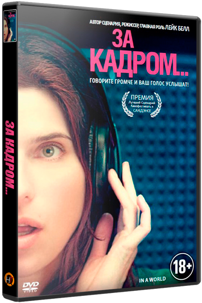 За кадром... / In a World... [2013 / комедия / HDRip] MVO (лицензия)