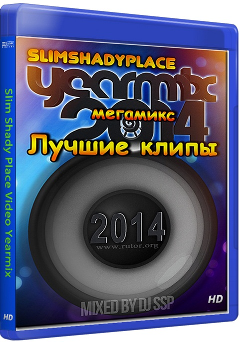 Лучшие клипы / Slim Shady Place Video Yearmix (2014) HDRip
