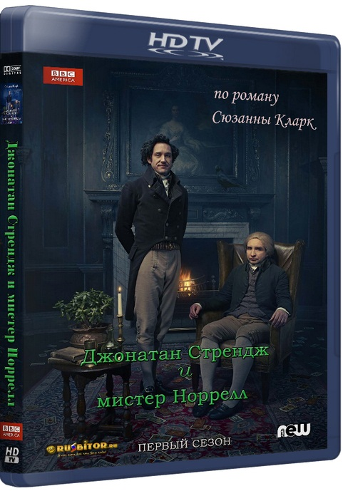Джонатан Стрендж и мистер Норрелл / Jonathan Strange And Mr Norrell (Сезон 1, Серия 01-07 из 07) [2015 / Фэнтези, история / HDTVRip] MVO (NewStudio)