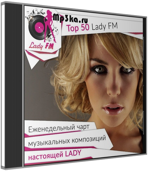 Сборник - Lady Fm Top 50 (2015) MP3