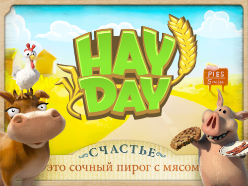 Hay Day [2015] Android