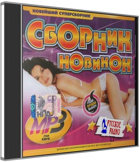 простуды торрент музыка русское радио 2015 стиль, модные
