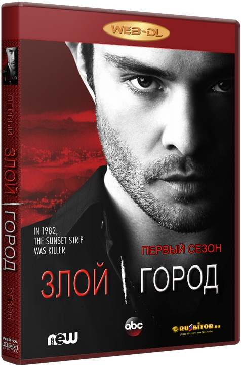Злой город / Wicked City (Сезон 1, Серии 01-08 из 08) [2015 / Драма, криминал / WEB-DLRip] MVO (NewStudio)