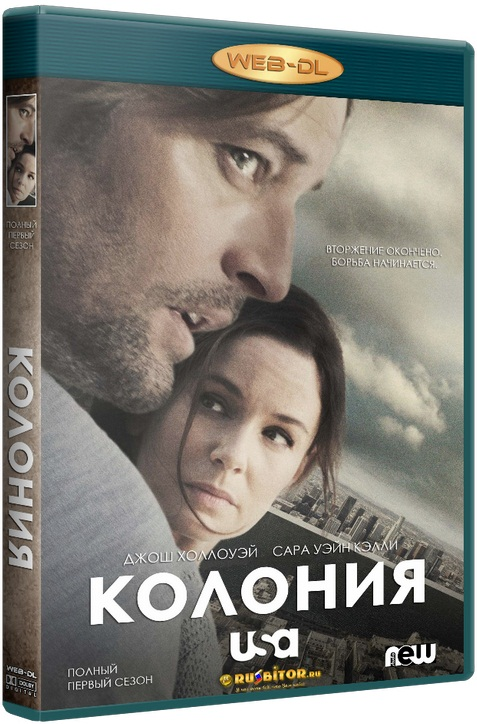 Колония / Colony (Сезон 1, Серии 01-10 из 10) [2016 / Драма, Фантастика / WEB-DLRip] MVO (NewStudio)