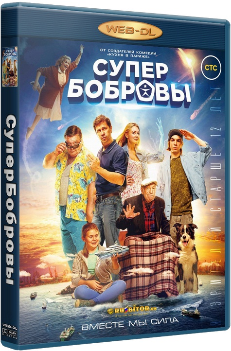 СуперБобровы [2016 / Комедия / WEB-DLRip] (iTunes)