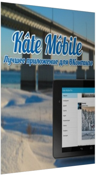 ������� Kate Mobile Pro [30.2] [2016] Android