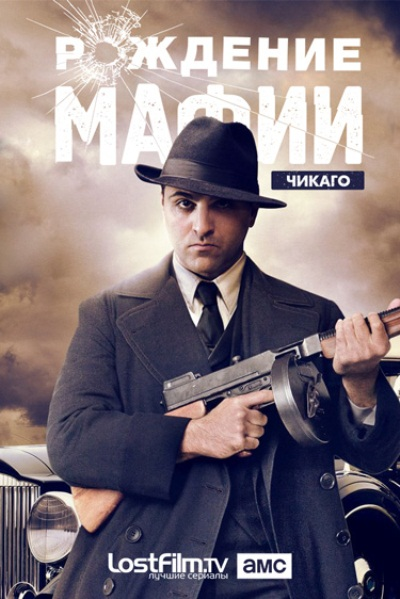 Рождение мафии: Чикаго / The Making of the Mob: Chicago [640x360] (Сезон 2 Серии с 1 по 3 (из 8)) [2016 / документальный / WEB-DLRip]