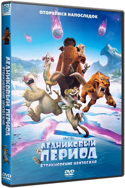 ������� ���������� ������: ������������ ��������� / Ice Age: Collision Course [2016 / ����������, ����������, �������, �����������, �������� / BDRip]