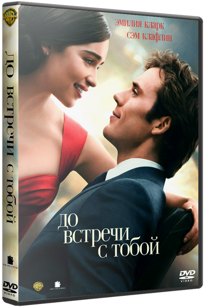 ������� �� ������� � ����� / Me Before You [2016 / ����� / BDRip]