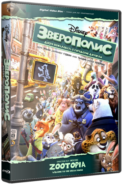 ������� ���������� / Zootopia[�������������� ������] [2016 / ����������, ������, �������, ��������, �����������, �������� / BDRip]