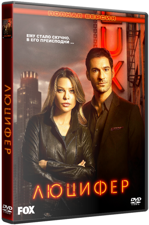 ������� ������� / Lucifer (02x01-04 �� 13) [2016 / �������, �����, ����� / WEB-DLRip | LostFilm]