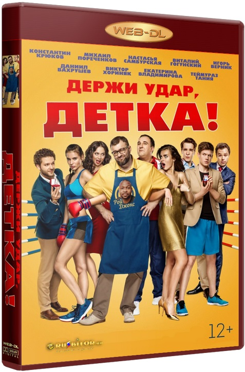 Держи удар, детка [2016 / Комедия, мелодрама / WEB-DL 1080p] (iTunes)