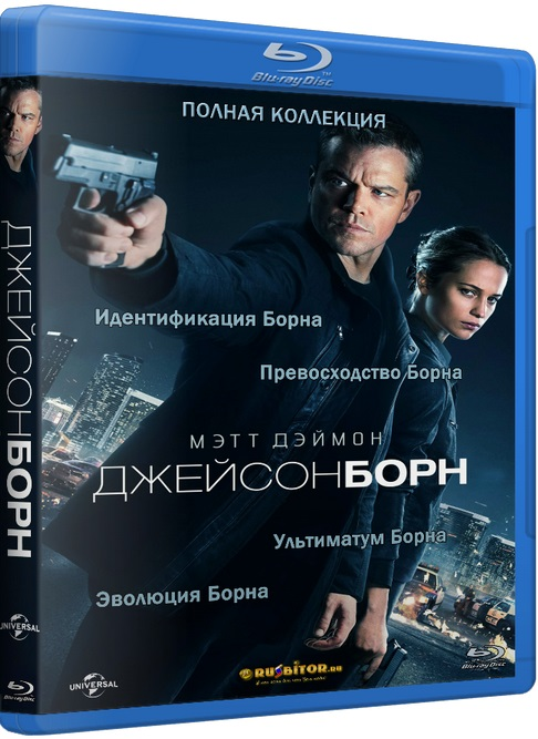 Джейсон Борн: Коллекция / Jason Bourne: Collection [2002-2016 / Триллер, боевик, детектив / BDRip] DUB (Лицензия)