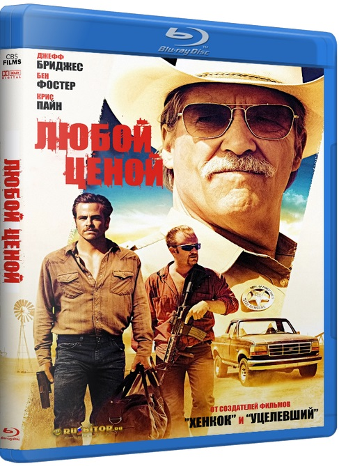 Любой ценой / Hell or High Water [2016 / Драма, криминал / BDRip] DUB (Лицензия)