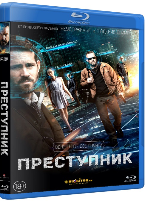 Преступник / Criminal [2016 / Фантастика, боевик, триллер, драма, криминал, детектив / BDRip] DUB (iTunes)