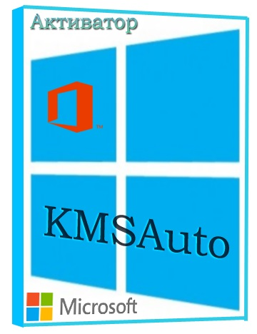 KMSAuto Net 2016 [1.4.9] [DC 11.03.2017] [2016] PC | Portable