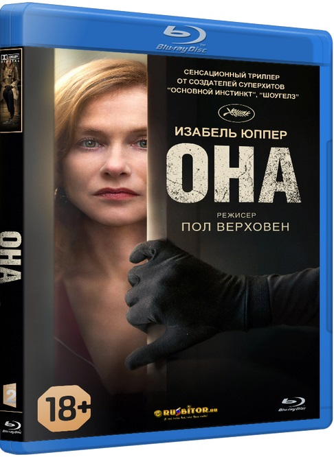 Она / Elle [2016 / Триллер, драма / BDRip] DUB (iTunes)