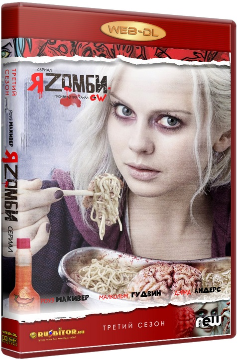 Я - зомби / iZombie (Сезон 3, Серии 01-06 из 19) [2017 / Ужасы, фантастика, драма, криминал, комедия / WEB-DLRip] MVO (NewStudio)