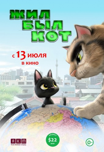 Скачать Жил-был кот / Rudorufu to ippai attena / Rudolf The Black Cat [2016 / комедия, приключения / HDRip]