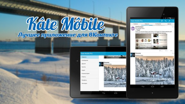 Kate Mobile Pro [42.1] [2017] Android