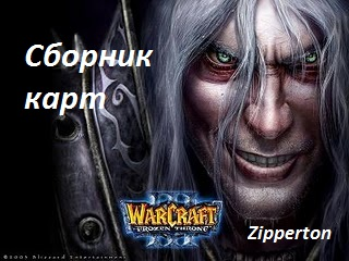 Скачать Карты для WarCraft 3 Frozen Throne [2003 / Карты / Maps]