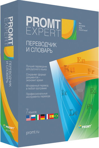 Скачать PROMT Expert + Dictionaries Collection [12 Build 12.0.52] [2017]