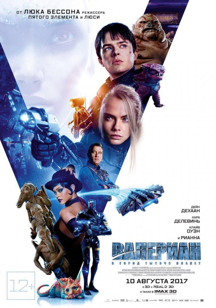 Валериан и город тысячи планет / Valerian and the City of a Thousand Planets/ [2017 / Фантастика / BDRip 1080p]DUB (Лицензия)