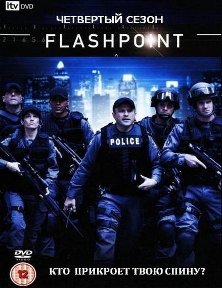 Скачать сериал Горячая точка / Flashpoint - 5 сезон (2012) .