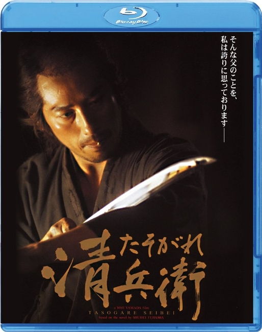 Сумрачный самурай / The Twilight Samurai / Tasogare Seibei [2002 / Исторический, драма / BDRip-AVC]