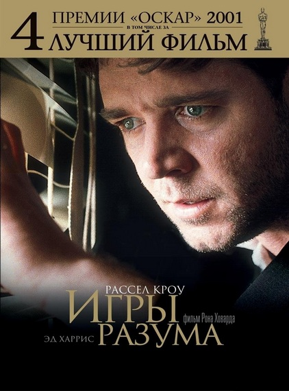 Игры разума / A Beautiful Mind [2001 / Драма, биография / BDRip 1080p]