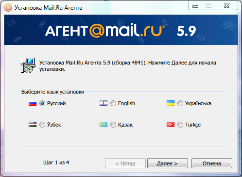 Название: Mail Agent для Windows Разработчик: www.mail.ru Версия: 5.6