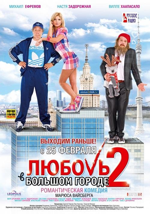 «Любовь Напрокат Продолжение Сериала 2 Сезон Сценарий» — 2011